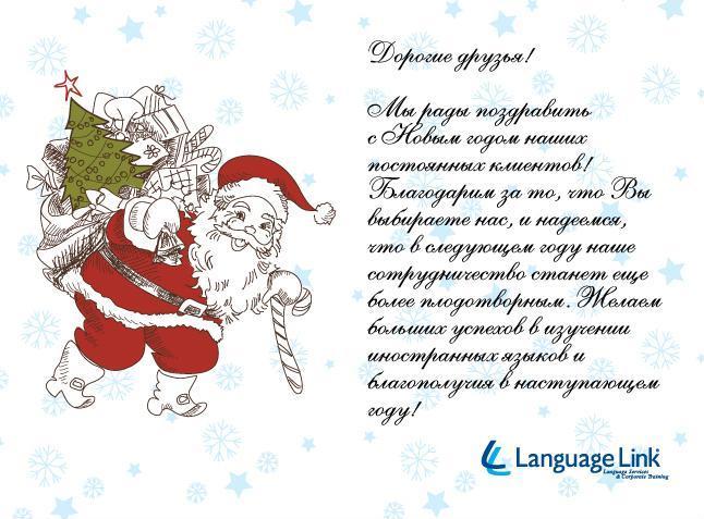 Поздравления с new year на английско