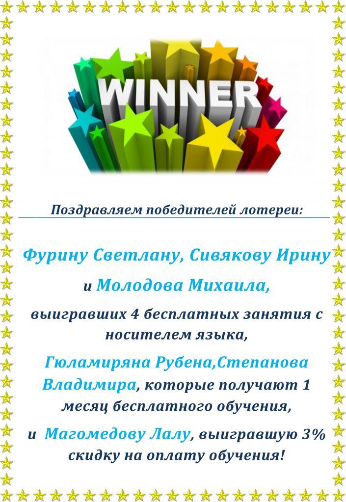 Поздравление победителей розыгрыша