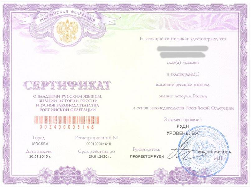 Тест по русскому языку для вида на жительство издавна